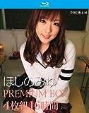 ほしのみゆPREMIUM BOX4枚組16時間 [Blu-ray]
