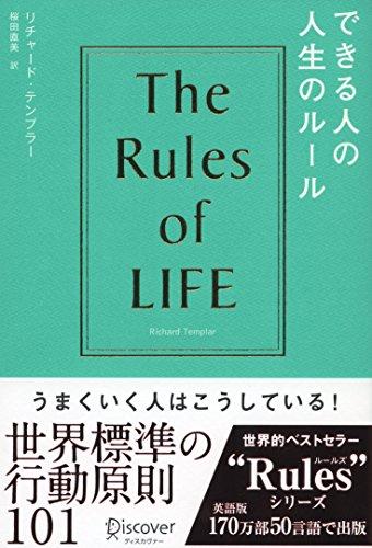 できる人の人生のルール The Rules of Lifeの詳細を見る
