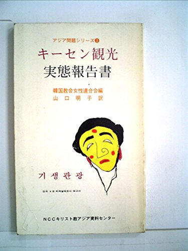 キーセン観光実態報告書 (1984年) (アジア問題シリーズ〈3〉)