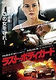 ラスト・ボディガード [DVD]