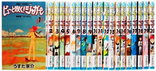 ピューと吹く!ジャガー コミック 全20巻完結セット (ジャンプ・コミックス)