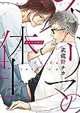 ネリマの休日【電子限定漫画付き】 (F-BOOKコミックス)