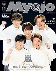 ちっこいMyojo 2020年 11 月號 [雑誌] (Myojo(ミョージョー) 増刊)