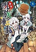 最強呪族転生 ~チート魔術師のスローライフ~ 第01巻