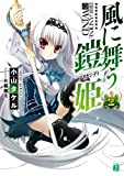 風に舞う鎧姫 2<風に舞う鎧姫> (MF文庫J)