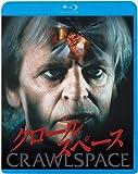 クロールスペース [Blu-ray]