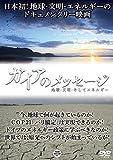 ガイアのメッセージ 地球・文明・そしてエネルギー[DVD]