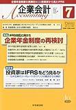 企業会計 2010年7月号