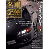 名車の記憶 日産スカイラインGT-R l BNR32編
