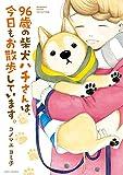 96歳の柴犬ハチさんは、今日もお散歩しています。 (バンブーエッセイセレクション) / コノマエ ヨミ子 のシリーズ情報を見る