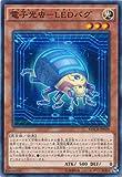 Amazon.co.jp遊戯王/第9期/12弾/マキシマム・クライシス/MACR-JP029 電子光虫-LEDバグ