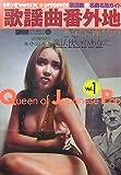 歌謡曲番外地 Vol.1―Hotwax・presents歌謡曲・名曲名盤ガイド Queen of Japa (1) (Queen of Japanese pops)