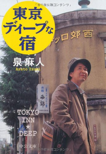 東京ディープな宿 (中公文庫)の詳細を見る