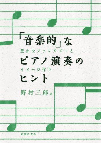 「音楽的」なピアノ演奏のヒント: 豊かなファンタジーとイメージ作り