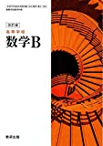 改訂版 高等学校 数学B [教番:数B/326]