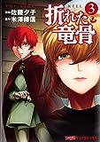 折れた竜骨(3) (ファミ通クリアコミックス)