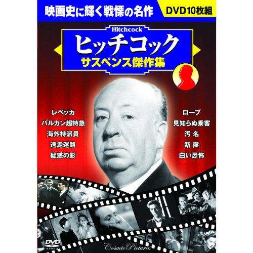 ヒッチコック サスペンス傑作集 BCP-058 [DVD]