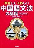 やさしくくわしい中国語文法の基礎 改訂新版 画像