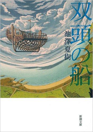 双頭の船 (新潮文庫)の詳細を見る