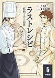 ラストレシピ 麒麟の舌の記憶 【分冊版】 5 (バーズコミックス スペシャル)