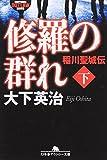 修羅の群れ―稲川聖城伝〈下〉 (幻冬舎アウトロー文庫)