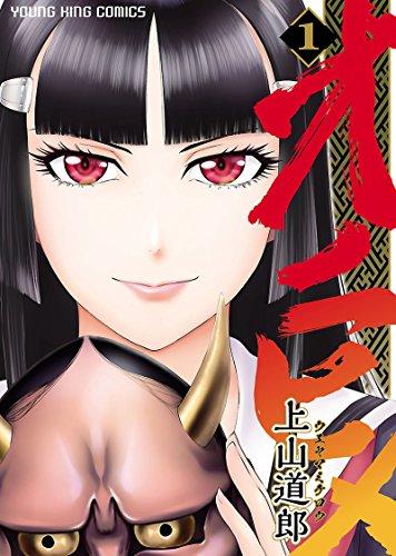 オニヒメ(1) (ヤングキングコミックス)