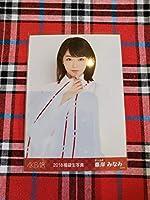 NO.237 AKB48 峯岸みなみ 2018福袋 生写真?
