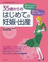 35歳からの はじめての 妊娠・出産 (ママを応援する安心子育てシリーズ)