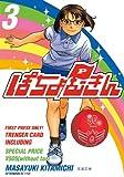 ぽちょむきん(3) (アフタヌーンコミックス)