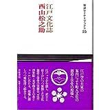 江戸文化誌 (岩波セミナーブックス)