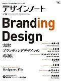 デザインノート No.75: 最新デザインの表現と思考のプロセスを追う (SEIBUNDO Mook)