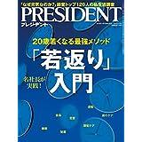 PRESIDENT(プレジデント)2019年8 2号(「若返り」入門)