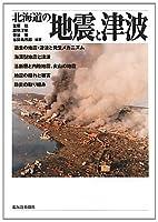 北海道の地震と津波