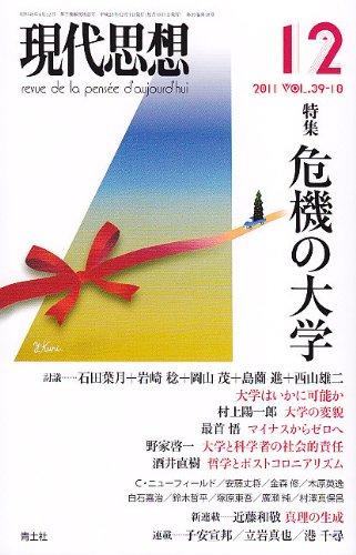 現代思想2011年12月号 特集=危機の大学