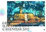 げみ ILLUSTRATION CALENDAR 2017 (翔泳社カレンダー)