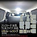 トヨタ アルファード 30系 ヴェルファイア 30系 LEDルームランプ 前期/後期 10点セットLED ラゲッジランプ バニティランプ ホワイト交換専用工具付き 室内灯 ルーム球 ALPHARD VELLFIRE 取付簡単 一年保証