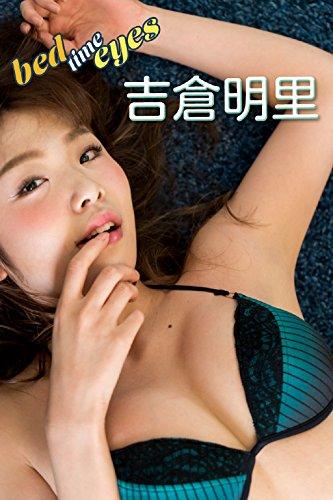吉倉明里 bed time eyes【image.tvデジタル写真集】