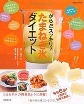 からだスッキリ!たまねぎ氷ダイエット (SEIBIDO MOOK)