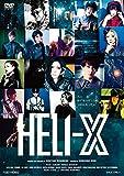 舞台「HELI-X」 [DVD]