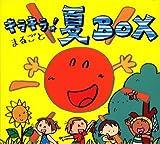 キラキラ!夏のミュージックBOX