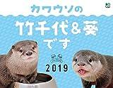 カレンダー2019 カワウソの竹千代&葵です