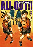 ALL OUT!!(7) (モーニングコミックス)