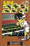 名探偵コナン 71 (71) (少年サンデーコミックス)