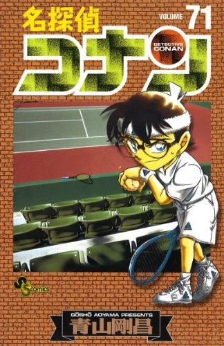 名探偵コナン 71 (少年サンデーコミックス)
