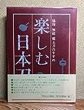楽しむ日本刀―脇物・無銘・郷土刀のすすめ (1972年)