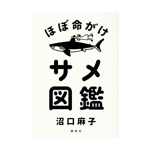 ほぼ命がけサメ図鑑の商品画像