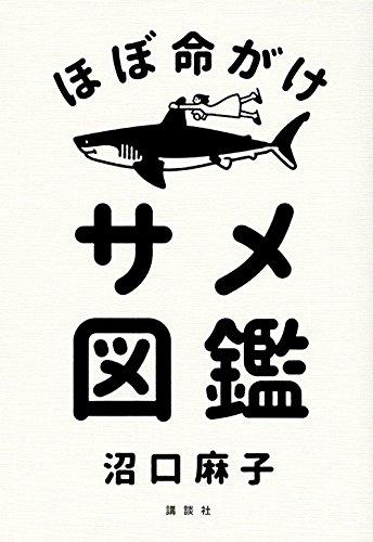 『ほぼ命がけサメ図鑑』これが世界でただ一人・サメ専門ジャーナリスト・沼口麻子の生きざまだ! 番外編
