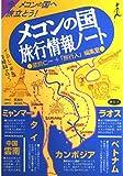 メコンの国旅行情報ノート―ベトナム・ラオス・カンボジア・中国雲南・ミャンマー・タイ