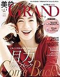 美的GRAND(グラン) 2018年 10 月号 [雑誌]