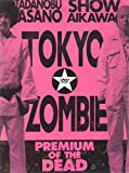東京ゾンビ プレミアム・オブ・ザ・デッド[DVD]
